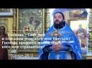 Проповедь иерея Александра Насибулина. Сретение Господа Нашего Иисуса Христа