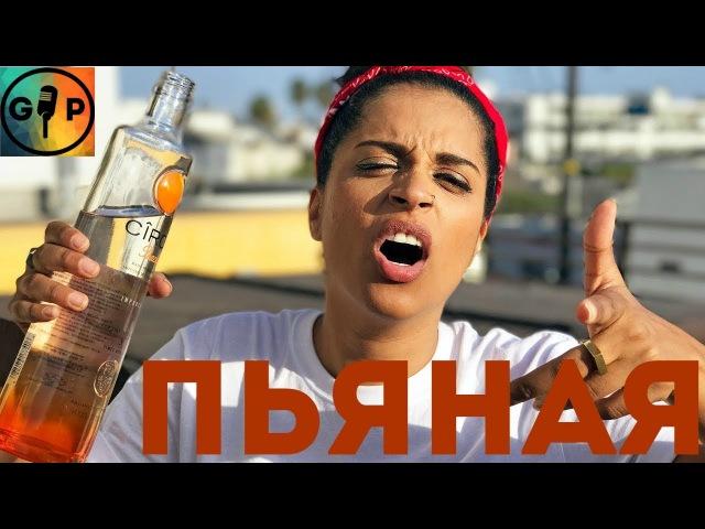 IISuperwomanII - Глупости по пьяни (Русская озвучка)