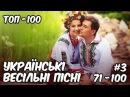 ТОП-100 Українські весільні пісні - Частина 3 Українське весілля