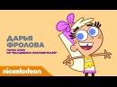 Актёры дубляжа Nickelodeon   Дарья Фролова - Хлоя из Волшебных покровителей