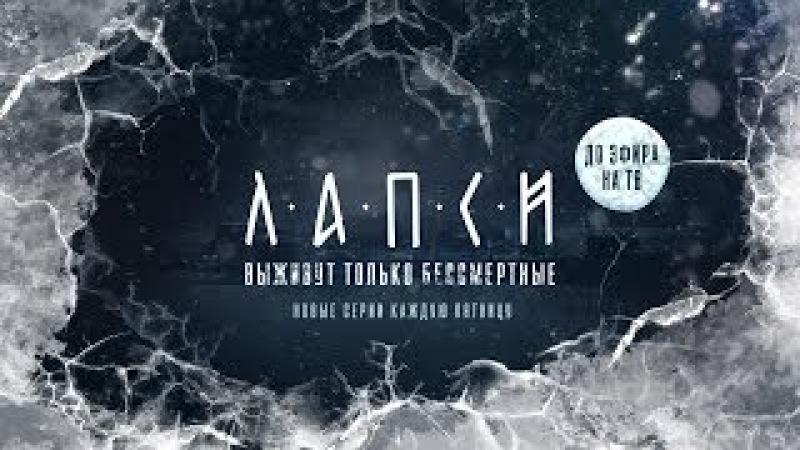 «Лапси» на START.ru: выживут только бессмертные