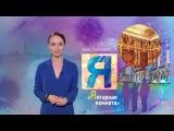 Петербургский алфавит. Анна Снаткина. Буква Я  Янтарная комната
