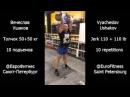 Вячеслав Ушаков - толчок двух гирь по 50 кг 10 раз (гиревой спорт)