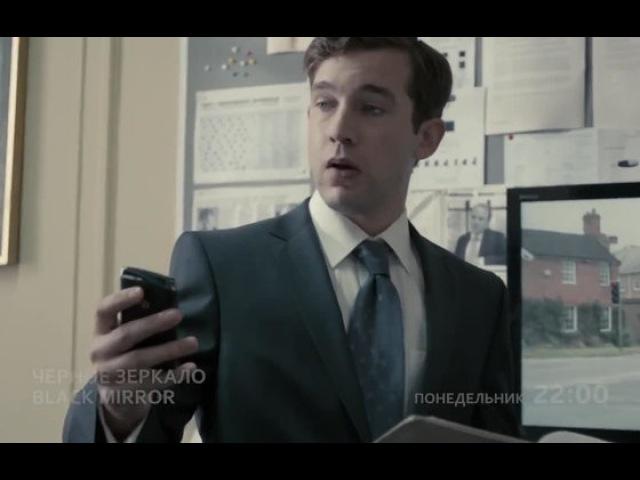 Видео к сериалу «Черное зеркало» (2011 – ...): Русский трейлер (сезон 1)