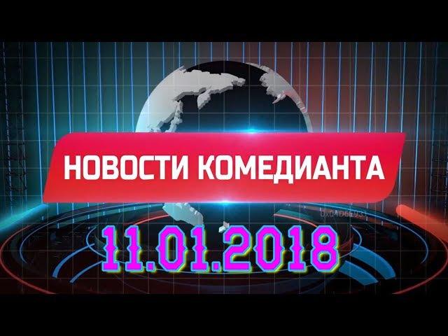 НОВОСТИ КОМЕДИАНТА 11. 01. 2018 (№11)