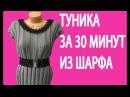 Как пошить платье тунику из шарфа