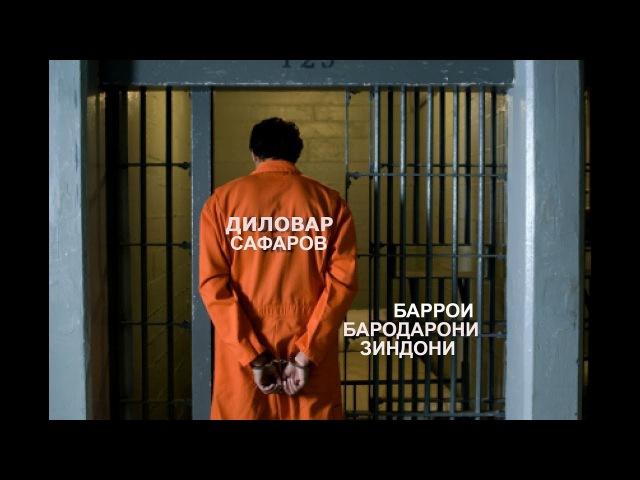 Баррои Бародарони Зиндони автор Диловар Сафаров