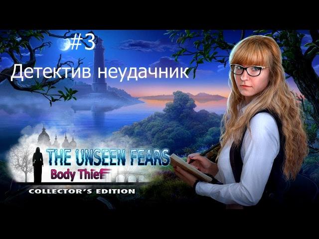 The unseen fears: body thief Прохождение 3 Детектив неудачник