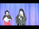 Слово Его Преосвященства, Преосвященнейшего Гурия епископа Арсеньевского и Дал