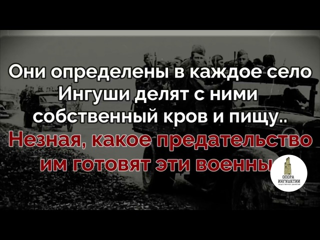 Опора Ингушетии - Несломленные(6 дней до...)