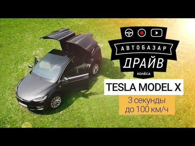 Tesla Model X P90D Ludicrous. 3.1 секунды до 100 км/ч! AUTOBAZAR DRIVE Тест-драйв Kolesa.kz