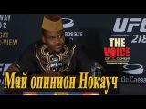 Францис Нганну предсказывает исход боя против Стипе Миочича. UFC 218