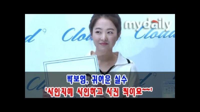 박보영(Park Bo Young), 귀여운 실수 사인지에 사인하고 들어주세요 [MD동영상]