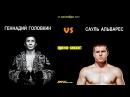 Геннадий Головкин vs. Сауль Альварес промо-видео