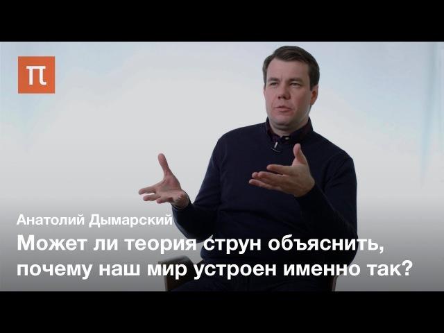 Теория всего — Анатолий Дымарский