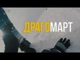 Поездка на Драгобрат. Прогулки по Киеву.