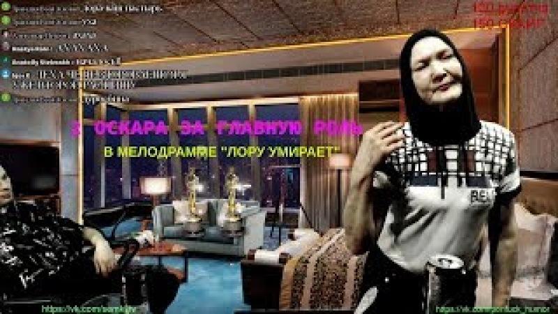 2 оскара в фильме Лору умирает