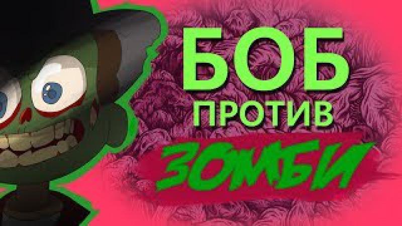 БОБ против ЗОМБИ (эпизод 5, сезон 3)