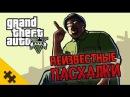 GTA 5 НЕИЗВЕСТНЫЕ ПАСХАЛКИ КРОВАВЫЙ ДОМ Биг Смоук НИКО БЕЛЛИК Easter Eggs