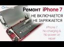 IPhone 7 контроллер питания USB не заряжается не включается Tristar U2