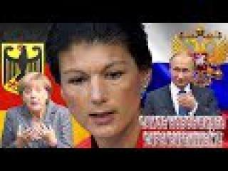 ПРАВДА ИЗ ГЕРМАНИИ О ПУТИНЕ И РОССИИ ! Сара Вагенкнехт Пугая Путиным нас заставл ...