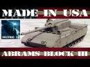 TTB: Abrams Block III ОБТ США с необитаемой башней