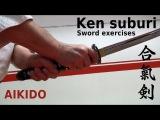 Aikido KEN SUBURI, basic solo sword exercises, by Stefan Stenudd, 7 dan Aikikai shihan