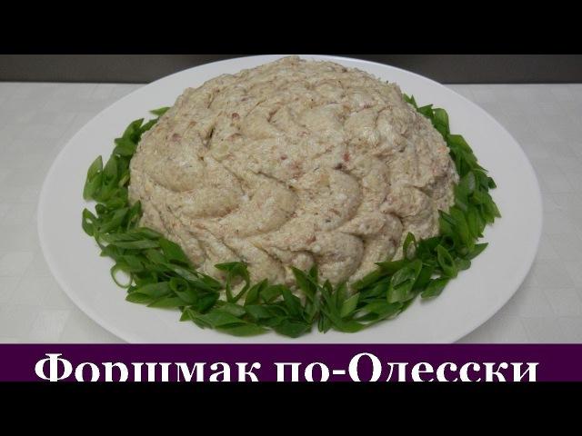 Форшмак по Одесски Как приготовить форшмак из селедки