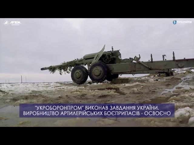 Украина готова к серийному производству артиллерийских боеприпасов больших калибров