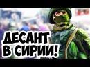 Новое DLC К Сирии: Русской Бури! Возвращение в Пальмиру!