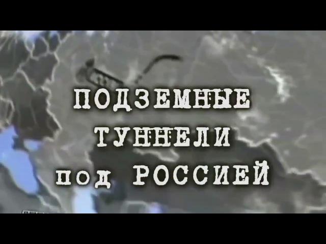 Подземные тоннели под Россией!