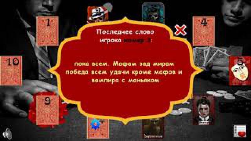 Мафия Онлайн - Клауд и Пуджа Первая Игра