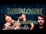 #1 Жанры Рок-Музыки. Metalcore Металкор.
