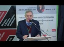 Выступление В. Д. Дзгоева на VI Васильевских чтениях