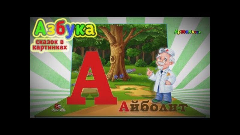 Азбука с озвучкой - Русский алфавит - ABC voice - Russian alphabet
