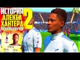 СПАСАЕМ КОМАНДУ !? | ИСТОРИЯ ALEX HUNTER 2 | АЛЕКС ХАНТЕР FIFA 18 | #4 (РУССКАЯ ОЗВУЧКА)