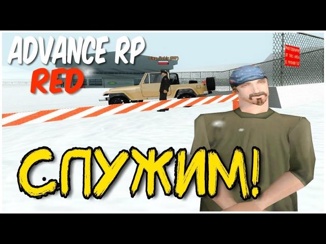 SAMP l Advance Rp Red [4] ПРИЗЫВНИКИ!