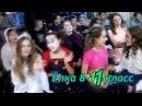 Ёлка 8 11 класс Новый 2018 год News School МБОУ СОШ №3 г Новоалтайск