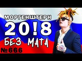 МОРГЕНШТЕРН 20!8 - ПРЕДВЫБОРНЫИ КЛИП (Без мата)
