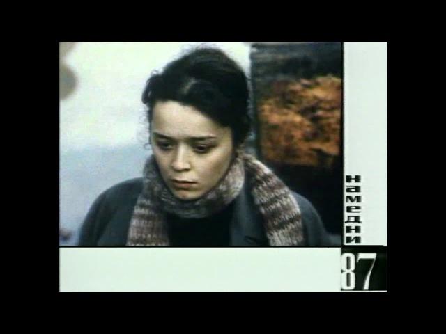 Трилер російською фільму Покута (1987).Намєдні