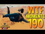 PUBG Funny WTF Moments Highlights Ep 190 (playerunknown's battlegrounds Plays)