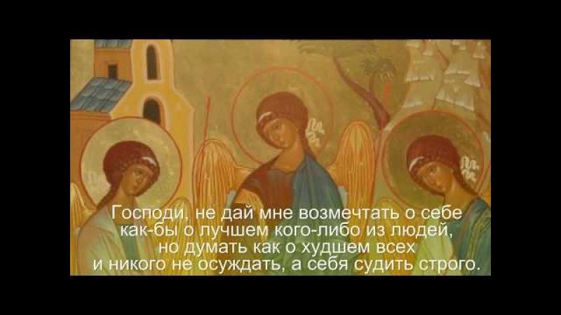 Молитва от тщеславия и осуждения святого праведного Иоанна Кронштадтского 40 раз