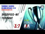 11 тур. Экспресс-Юг - Топлинг 3 - 7 (Суперлига/Высшая лига 2017/2018)