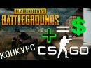 Как получать бесплатные скины в CSGO через Battlegrounds