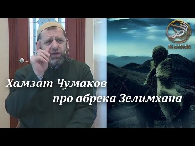 Хамзат Чумаков про абрека Зелимхана