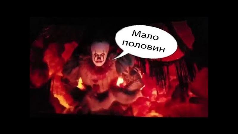 ТАНЦУЮЩИЙ КЛОУН ПЕННИВАЙЗ ПОД МАЛО ПОЛОВИН