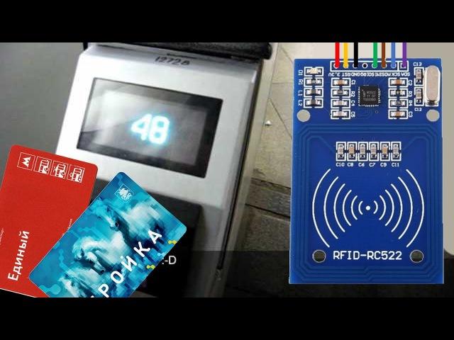 Подключаем считыватель RFID RC522. Читаем билеты метро.