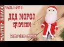 Кукла Дедушка Мороз крючком Новый год 2018 Вязаный Дед Мороз. Урок 74. Часть 2. Маст ...
