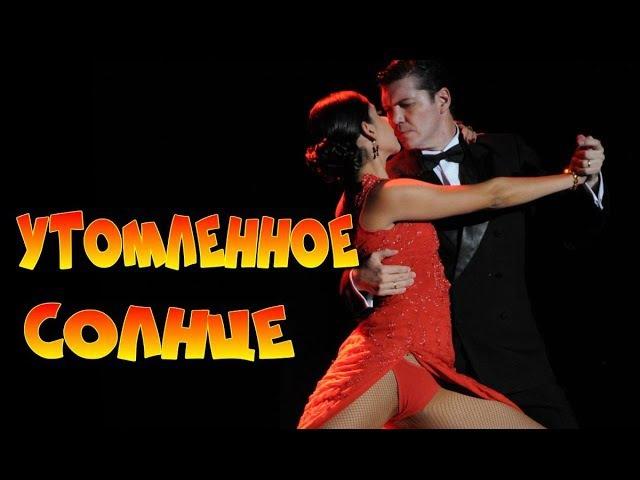УТОМЛЕННОЕ СОЛНЦЕ Старое танго Душевные песни Песни для души Песни о любви Русс ...