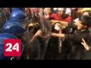 Протестующих против визита Трампа на Филиппины разогнали водометами - Россия 24